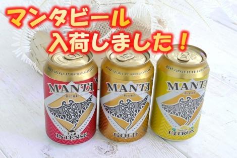 マンタビール